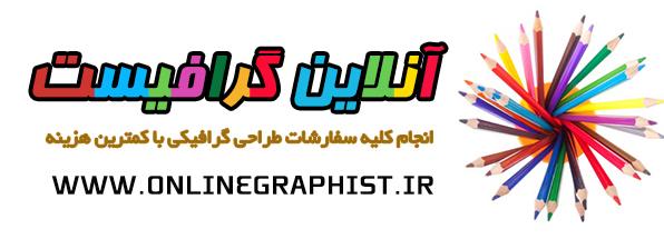 معرفی سرویس آنلاین گرافیست ارائه دهنده خدمات طراحی آنلاین بنر، لوگو